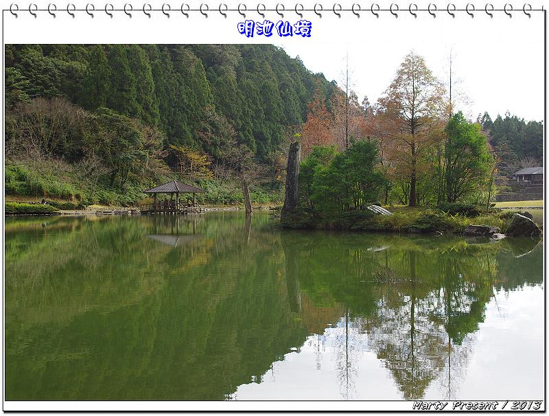 初訪明池~