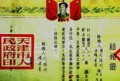 Chinese marriage certificate 05