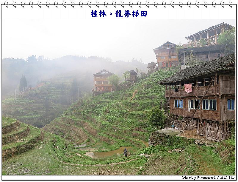 桂林。龍脊梯田